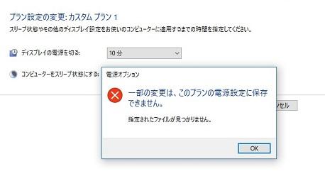 【Windows10】電源オプションが正常に表示されない現象と格闘した件について
