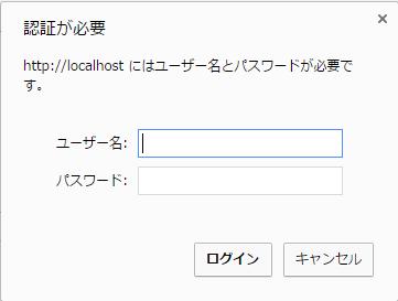 【PHP】URLごとのBASIC認証を.htaccessのみで実現する方法