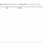 【PHP】外部からアクセスした際にIIS側のエラー画面が表示される件について