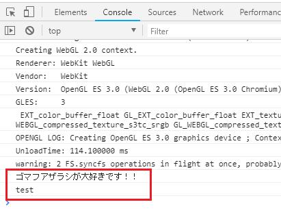 【Unity】WebGL実行時に発生した例外をブラウザコンソールに出力する方法