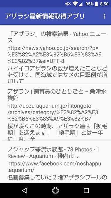 アザラシの最新情報を閲覧するAndroid用自作アプリの作成