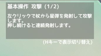 【開発日記】チュートリアル機能の実装
