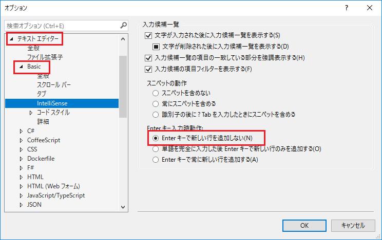 【Visual Studio2017】VB.NETのインテリセンスをEnterで確定した場合に改行させない方法