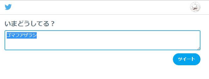 【Unity】WebGLからTwitterのツイート投稿画面を表示する方法