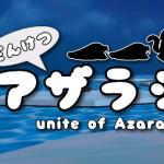 【開発日記】「だんけつアザラシ」バージョンアップ(1.1.0)の紹介