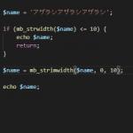 【PHP】mb_strimwidth()を利用して「全角2・半角1」換算で文字列を丸めたお話