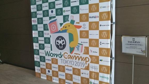 2019年11月 「WordCamp Tokyo 2019」に行ってきました!