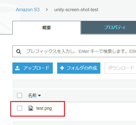 【Unity】AWS Lambdaを使用してWebGLからS3に画像をアップロードしたお話