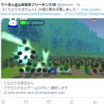 【Unity】WebGLからS3へ画像をアップロードしTwitterの投稿に表示させたお話