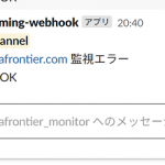 AWSの「Lambda + CloudWatchイベント」でサイトの監視をさせてみたお話
