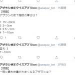 【開発日記】「アザラシ検定」のTwitterBotを作成しました!