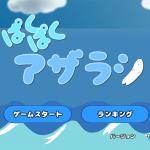 ゲーム「ぱくぱくアザラシ」を開発・公開しました!